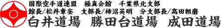 極真会館 白井 勝田台 成田道場