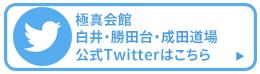 極真会館 白井 勝田台 成田道場 Twitter