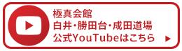 極真会館 白井 勝田台 成田道場 YouTube