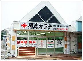 kyokushinkaikan_siraidojo
